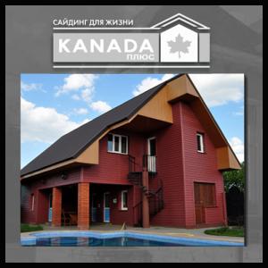 Сайдинг KANАDA+ (Канада плюс)